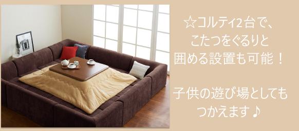子供の遊び場としても使えるソファです。