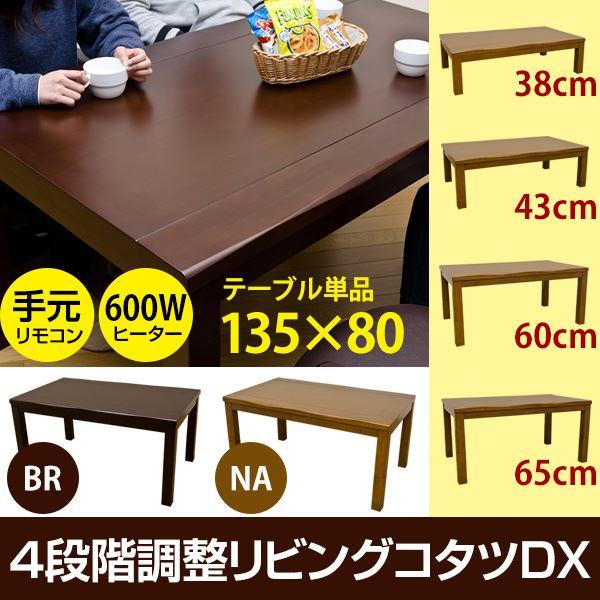 65cm高さ調整こたつテーブル