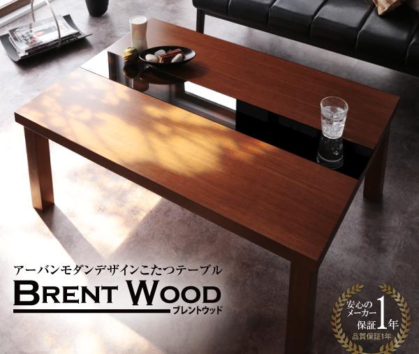 ブレントウッド こたつテーブル