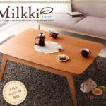チェリー材使用こたつテーブル ミルッキ