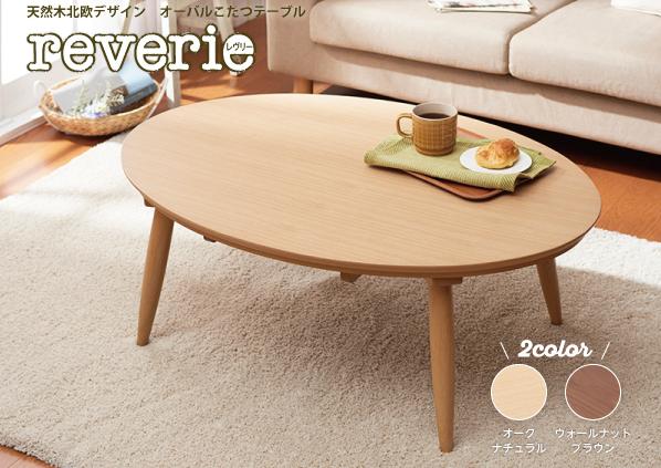 楕円型こたつテーブル レヴリー