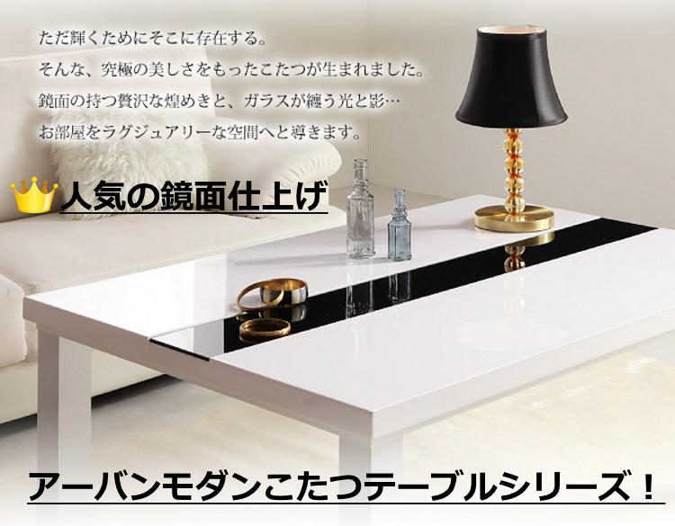 近代的な印象のある白色のこたつテーブル