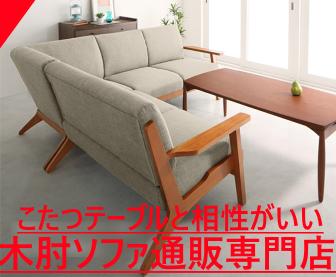 木肘ソファ専門店