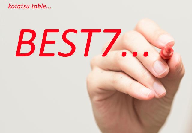 こたつテーブル ベスト7