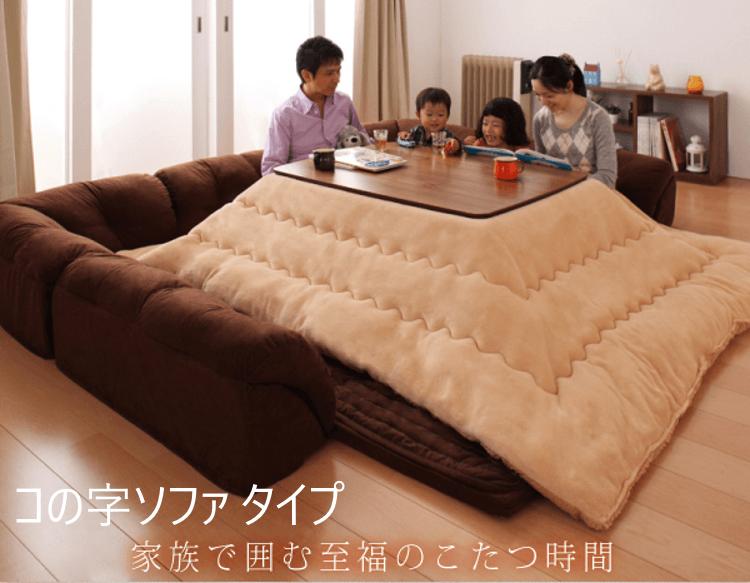 こたつ専用ソファと組み合わせ