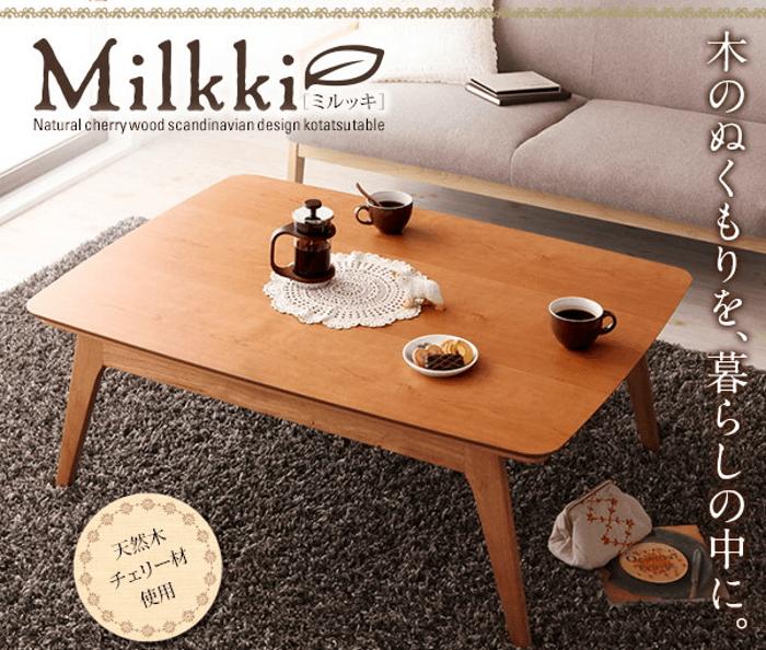 北欧こたつテーブル ミルッキ