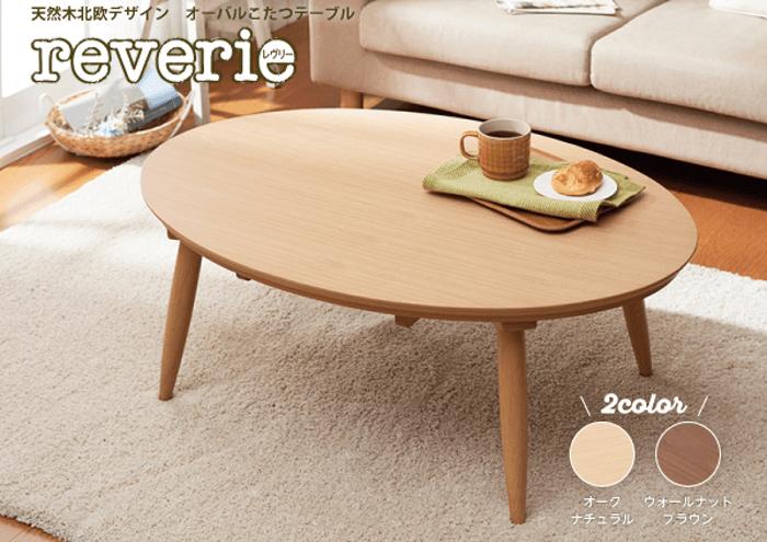 楕円こたつテーブル レヴリー