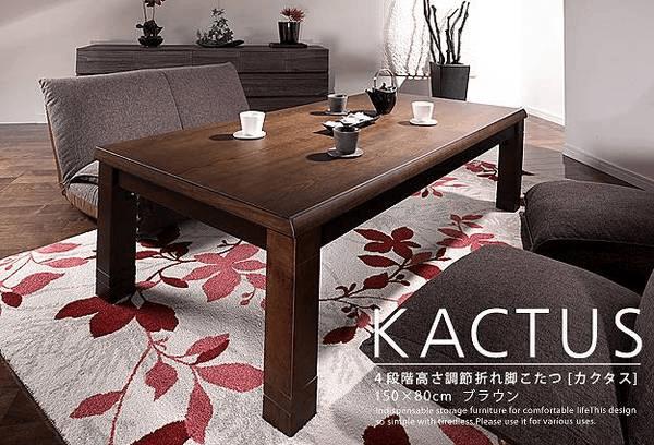 カクタス 180cmの大きいこたつテーブル