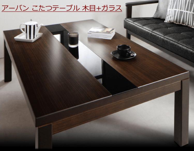 アーバンモダンこたつテーブル木目ガラスタイプ