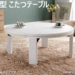 丸型こたつテーブルの選び方