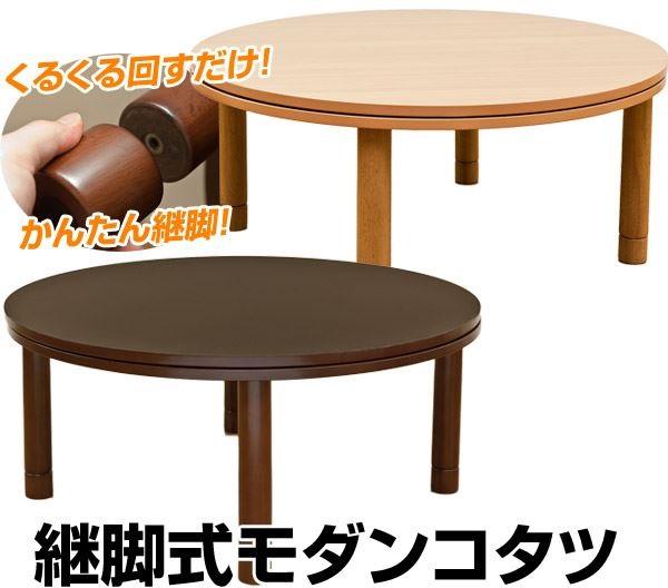 店長おすすめの丸型こたつテーブル