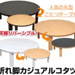 カジュアルこたつテーブル丸