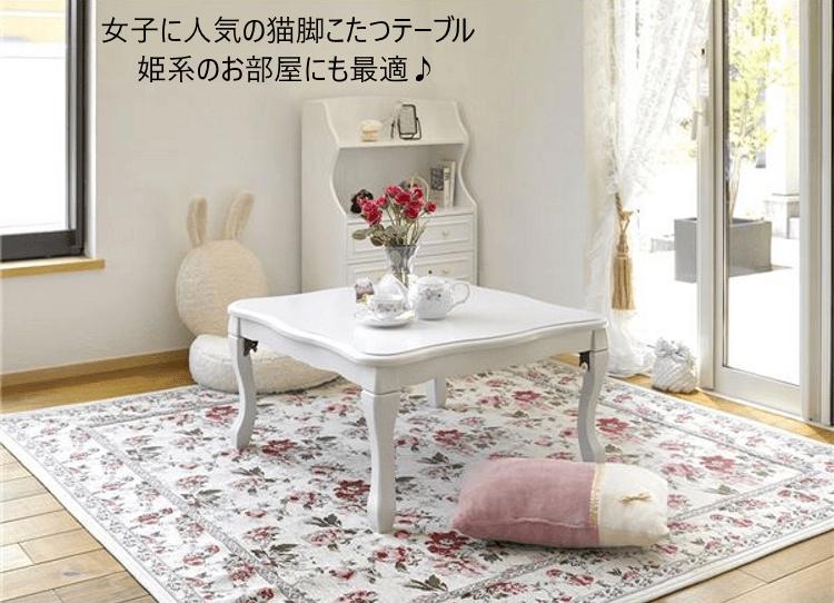 姫系の部屋に猫脚こたつテーブル