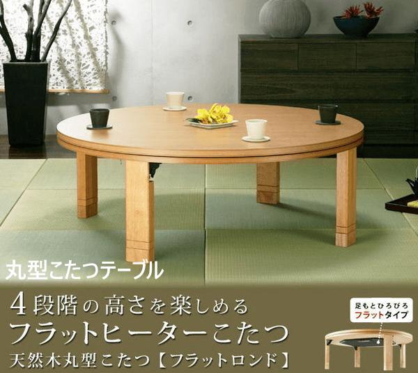 和風の円形こたつテーブル