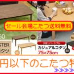 2万円以下の格安こたつ