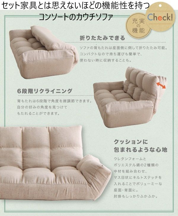 コンソートの人気のソファ