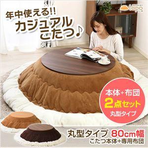 トーポ丸型こたつテーブル