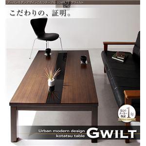 GWILT ブラック アーバンモダンデザインこたつテーブル