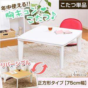 姫系こたつテーブル ソネカ