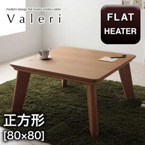 正方形フラットヒーターこたつテーブル【Valeri】ヴァレーリ