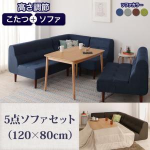 こたつもソファも高さが変えられるテーブルソファセット