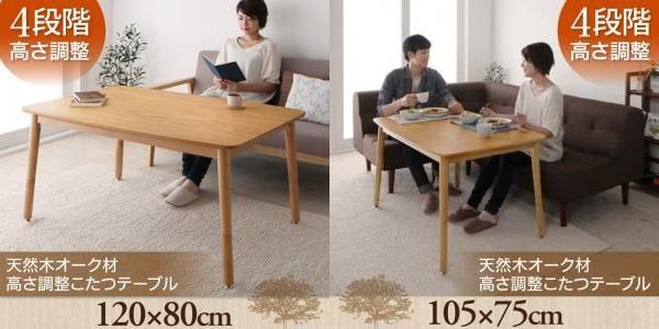 天然木オーク材 こたつテーブル ラミリ