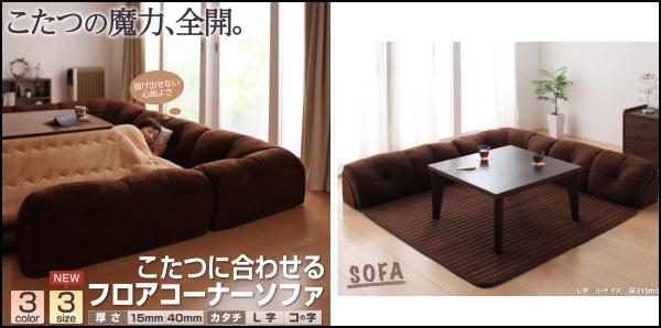 こたつに合わせるカーペットのようなソファ