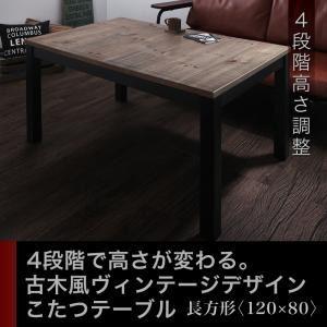 Imagiwood ヴィンテージこたつテーブル