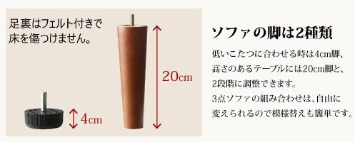 ソファの足も2段階で高さが変えられる図解