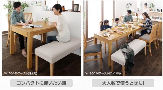 伸縮ありの大きいテーブル