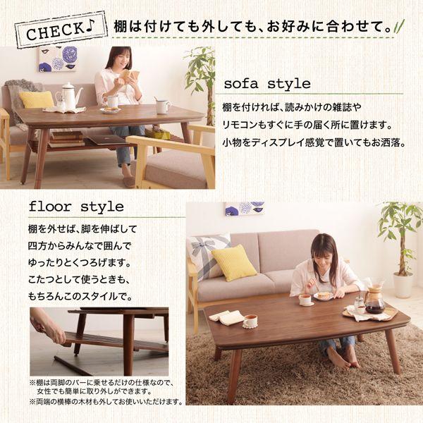 使いやすくお洒落な棚付きのこたつテーブル