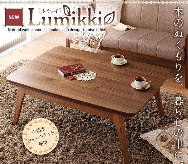 北欧こたつテーブル ルミッキ こたつ布団付きこたつテーブル