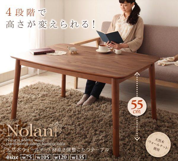 女性の一人暮らし用こたつテーブル