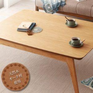 オーク材北欧こたつテーブル トルッコ
