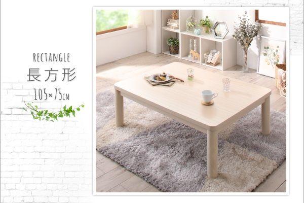 姫系こたつテーブル ホワイト