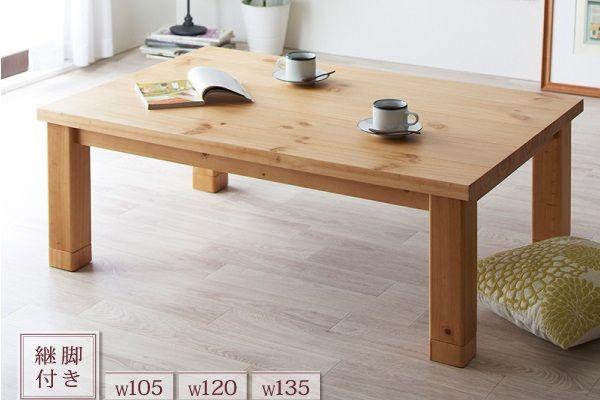 北欧こたつテーブルランキング12位!Lareiras長方形135cm