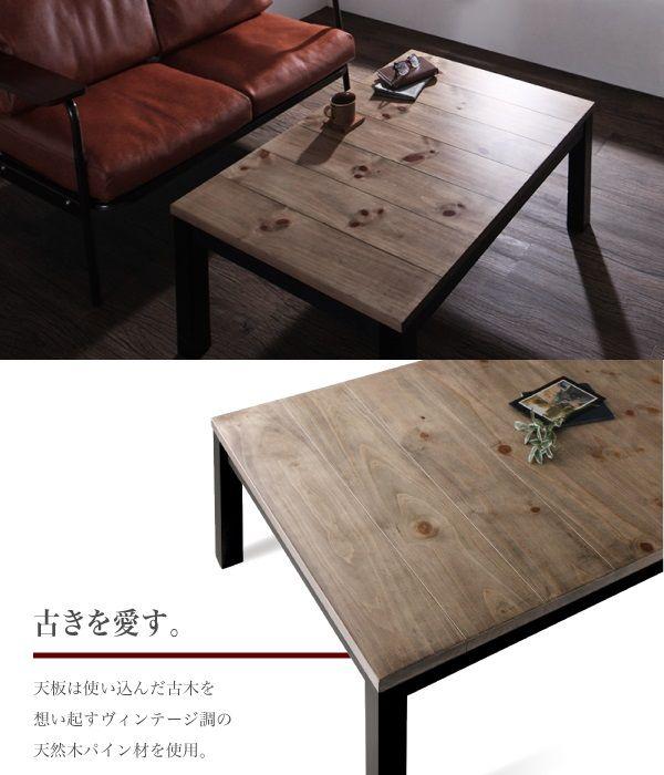 ヴィンテージこたつテーブル