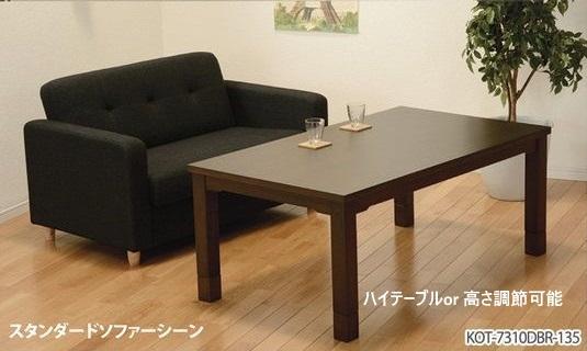 スタンダードソファとハイテーブルのマッチング