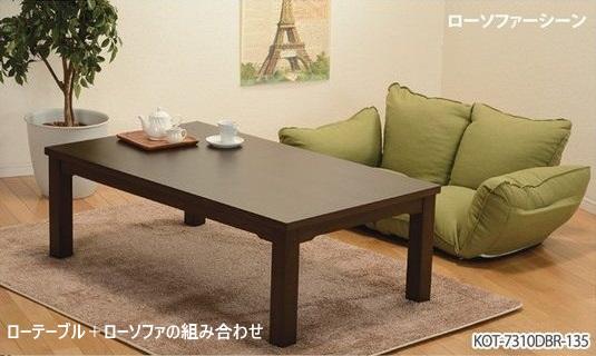 ローソファとローテーブルの組み合わせ