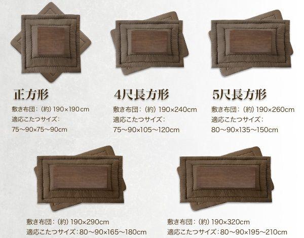 こたつ敷布団のサイズ表