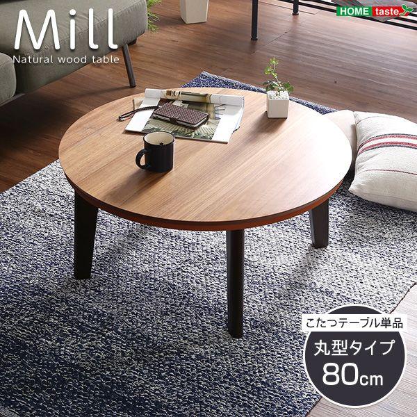 丸型こたつテーブル MILL